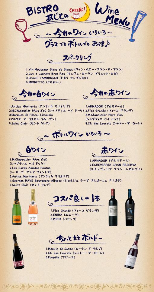 BISTROあじと ドリンクメニュー wine menu