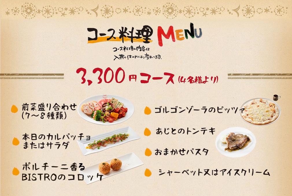 BISTROあじと パーティーメニュー 3,300円コース(4名様より)