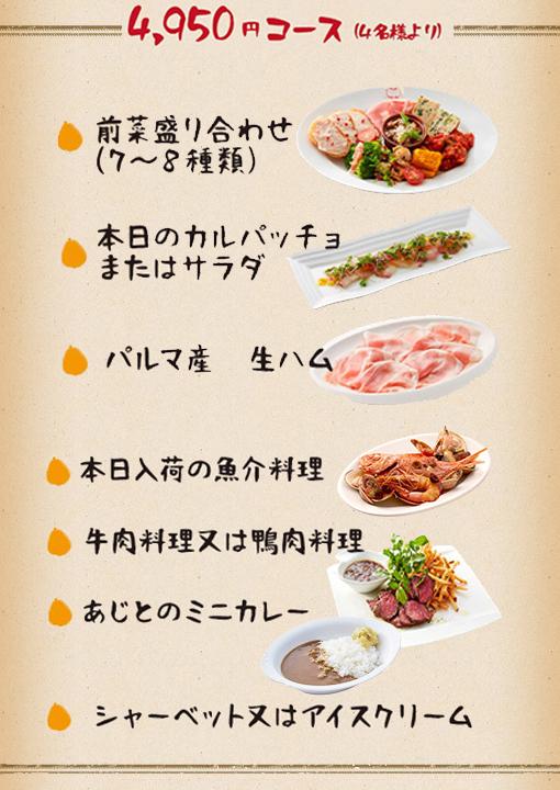 BISTROあじと パーティーメニュー 4,950円コース(4名様より)